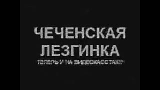 чеченская лезгинка 1996 год смотреть в HD качестве Кадыров танцует лезгинку(недавно роясь на помойке я нашел какую-то непонятную кассету, потом оцифровав её я был в шоке. оказалось..., 2016-07-14T21:42:18.000Z)