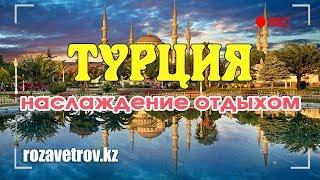Турция - отдых на 5   Турция из Алматы