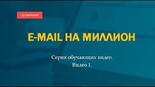 Емейл на миллион. Видео 1. Базовый курс. TraaficGu.Ru