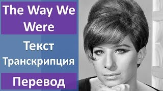 Barbra Streisand The Way We Were текст перевод транскрипция