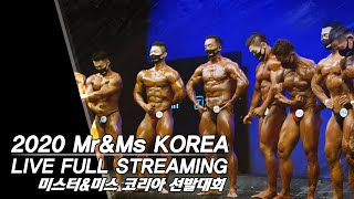 2020 SBS Sports 미스터 & 미즈 코…