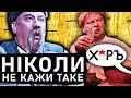 НАЙДИВНІША ЛІТЕРА!  За що її заборонили? / Історія України