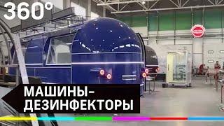 Трейлеры для санобработки появятся в Московской области