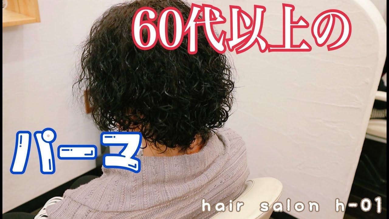 髪型 60 パーマ 代