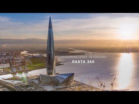 Лахта 360 - Панорама Санкт-Петербурга [Timelapse 4K]