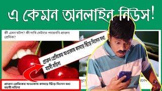 E Kemon Online News ? Ep-01 | New Bangla Funny Video 2018 | KhilliBuzzChiru