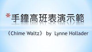 Publication Date: 2019-07-04 | Video Title: 《Chime Waltz》 by  Lynne Hollad