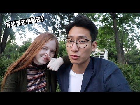 带瓦拉去看大熊猫 | 聊聊她去中国的计划是什么?