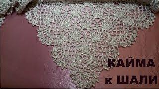 Красивая кайма для шали!МК для начинающих.Beautiful edging for the shawl!MK for beginners.