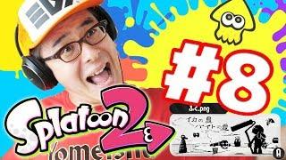 【瀬戸のスプラトゥーン2 #8】サーモンランでバイト!そしてついにガチマッチデビュー!!!