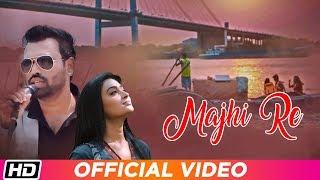 Majhi Re | Bishakh Jyoti | Heart Touching Bengali Song | Times Music Bangla