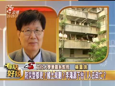 20140226有話好說:內閣改組大地震!新氣象?排異己?