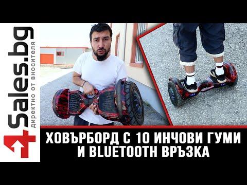 Ховърборд с 10 инчови гуми, Bluetooth връзка, високоговорител и LED светлини 14