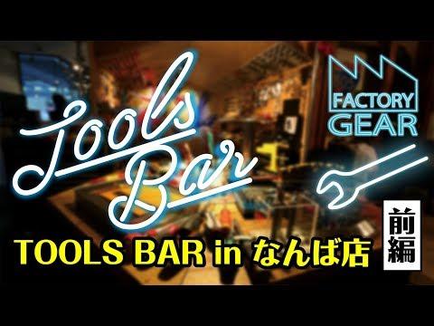 tools-bar-vol21-出張tools-bar-in-なんば店〜前編〜