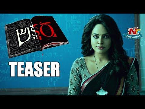 Akshara Movie Official Teaser | Nandita Swetha | NTV Entertainment