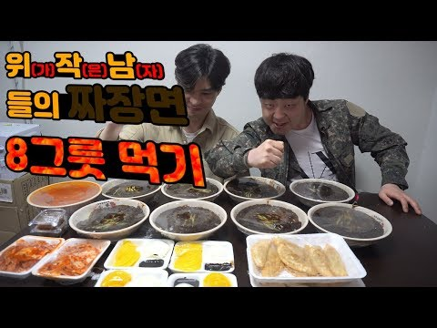 블랙데이 기념 위작남들의 짜장면 8그릇 먹기 ..!!  (feat.전세계 ) ( 먹방 MUKBANG )