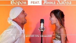 Сергей Ворон feat  Анна Лабза -Долгий путь ожиданий - Клип new 2017