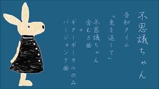三浦晋です。 今回は不思議ちゃんの曲です。 クラスに一人くらいいる、...