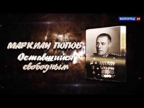Документальный фильм. «Маркиан Попов. Оставшийся свободным»