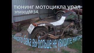 Тюнинг мотоцикла УРАЛ. #Эпизод№34#. Меняем форму стокового бака на эксклюзивный.