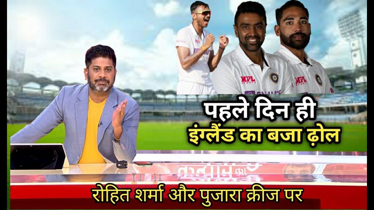 IND VS ENGTH TEST : स्पिनरों के शानदार परफॉरमेंस से टीम इंडिया फ्रंट फुट पर   CricNEWS