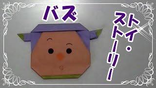 折り紙origamiツムツム【簡単バズ・ライトイヤー】トイ・ストーリー How...