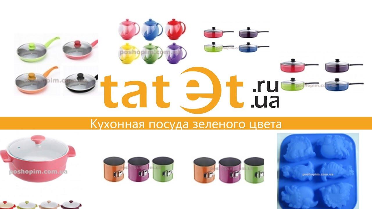 Керамические кастрюли можно купить в интернет магазине посуды europosud. Доставка по киеву, украине. Консультация экспертов.