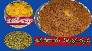 ఉసిరికాయ నిల్వ పచ్చడి, పచన్ ఆమ్లా/ ఉసిరికాయ నల్ల పచ్చడి/Gooseberry pickle, pachan aamla