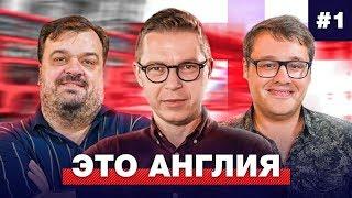 видео: Уткин, Дементьев, Журавель | Подкаст про английский футбол #1 | Это Англия