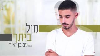 ניב בן יאיר - מול ביתך|Niv Ben Yair Mul Betech