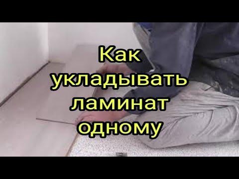 ⚠ Как укладывать ламинат своими руками: пошаговая инструкция и нюансы выполнения работ