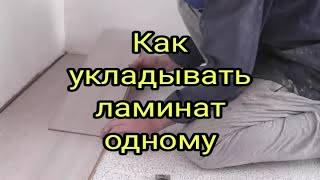 видео Порядок укладки ламината: инструменты и материалы, схема монтажа