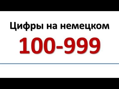 Немецкий: Цифры на немецком 100-999/Zahlen Von 100-999 (russische Untertitel)