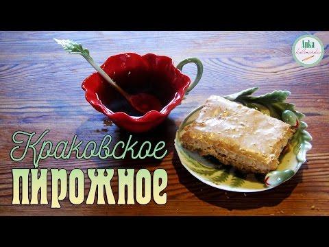Краковское ПИРОЖНОЕ из СССР