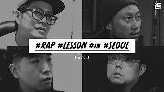 랩 레슨 다큐멘터리 - Rap Lesson In Seoul 1부 (ENG Sub)
