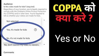 YouTube Coppa Update | Yes or No क्या करना है ? COPPA Policy Explain | Latest Update for kids policy