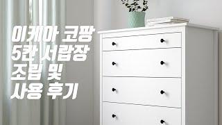 이케아 코팡 5단 서랍장 조립 및 사용 후기  (KOP…
