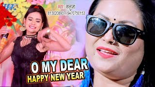 2020 का सुपरहिट New Year Party Song - My Dear Happy New Year - Saluja