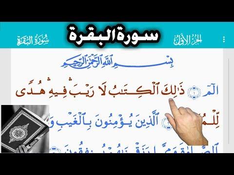 القرآن الكريم  سورة البقرة  (2)   Sagrado Corán kur'an-ı kerim holy quran священный коран