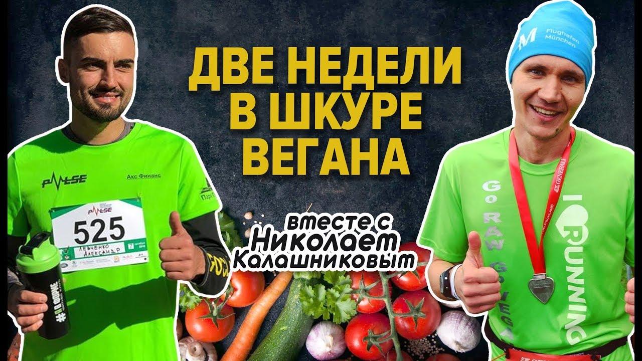 ВЫПУСК №10. Две недели в шкуре ВЕГАНА с Николаем Калашниковым