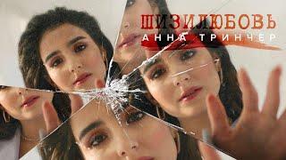 Анна Тринчер- ШИЗИЛЮБОВЬ (Премьера клипа, 2020)