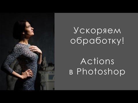 Создание Actions в Photoshop (Создание операции в Photoshop). Фотошкола Фабрика