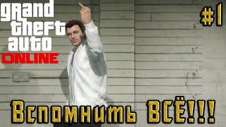 GTA Online – Вспомнить ВСЕ!!! - #1