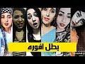مهرجان بطل افوره ياد يا ابن المره - ميوزكلي Musically