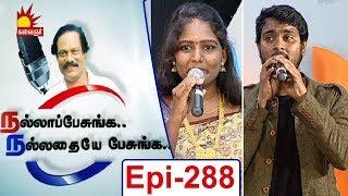 Healthy Mind or Healthy Physic ? #17 | Nalla Pesunga Nalladhaye Pesunga | Leoni Tamil Debate Show
