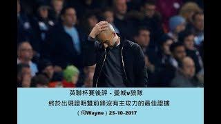 英聯杯賽後評 - 曼城v狼隊:終於出現證明雙前鋒沒有主攻力的最佳證據(何Wayne)25-10-2017
