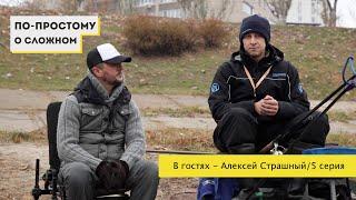 """""""По простому о сложном"""" с Алексеем Страшным. 5 серия. Телеканал Трофей"""