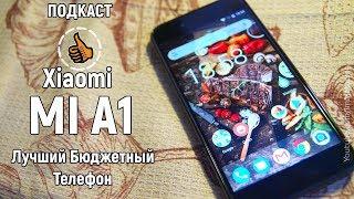 Xiaomi Mi A1 лучший бюджетный смартфон