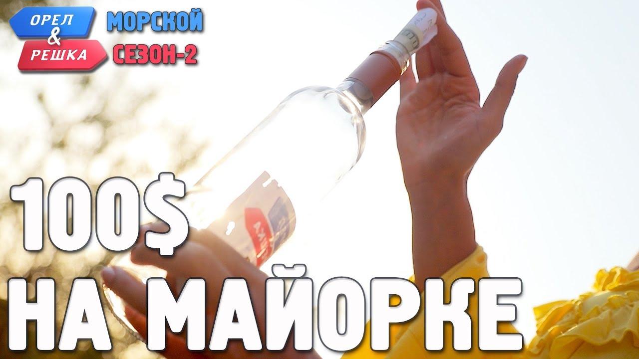 Майорка. Орёл и Решка. Морской сезон/По морям-2. Где спрятали бутылку!