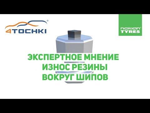 Nokian Tyres - Экспертное мнение. Износ резины вокруг шипов
